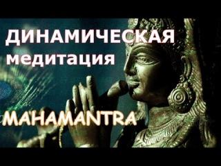 MAHA MANTRA. Динамическая Медитация. Очищение ума