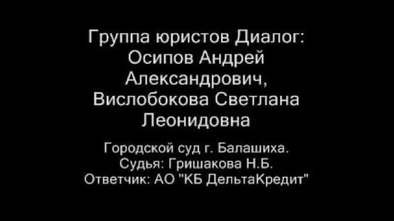 Группа юристов ДИАЛОГ Осипов А А Вислобокова С Л г Балашиха