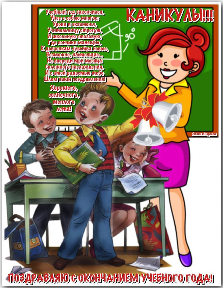Поздравление учителя с каникулами в прозе