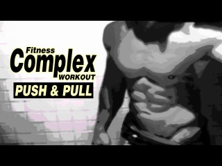 PUSH & PULL | Fitness Complex Workout | BODYWEIGHT EXERCISES | Cross Fit | HIIT push & pull | fitness complex workout | bodyweig