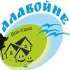гостевые дома Алавойне