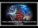 Новое обновление 8.0 в Demon Slayer. Первый взгляд.