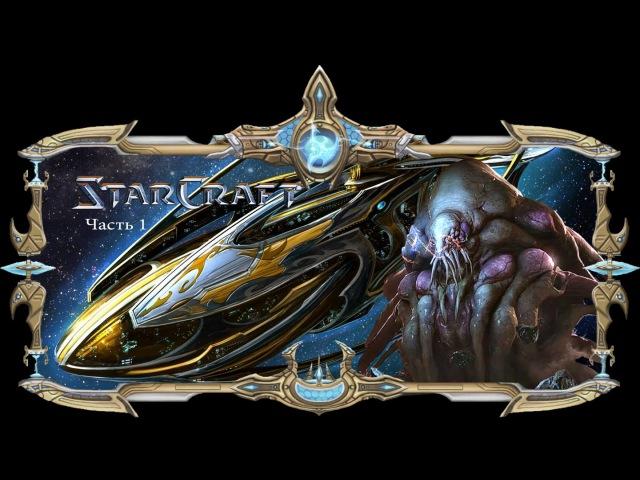 История Вселенной StarCraft| Зел-Нага и Перворождённые| Часть 1