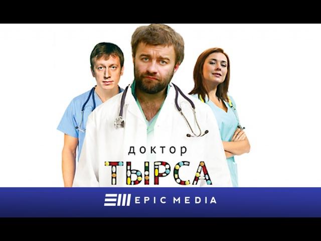 Доктор Тырса Серия 1 2010
