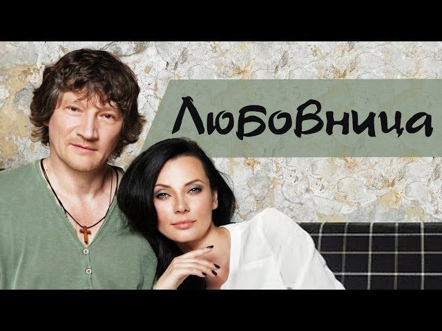 Сергей Вольный и Анастасия Ковалева Любовница