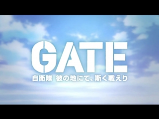 OP   Gate: Jieitai Kanochi nite, Kaku Tatakaeri - Enryuu-hen Opening HD TV-2 / Врата: Там бьются наши воины  Огненные драконы О