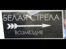 Сериал Белая стрела Возмездие 2015 3 серия