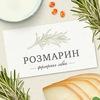 Фермерские продукты Розмарин, г.Владимир
