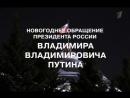 Novogodnee pozdravlenie Pytina 2015 Обрезка 01
