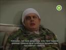 Сериал ГИБДД и т д серия 27