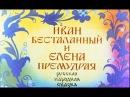 Иван Бесталанный и Елена Премудрая