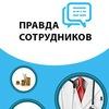 Сайт Правда-Сотрудников.ру