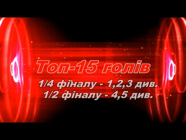 Топ -15 голів Преміум-ліги - 1/4 фіналу (27-28.02.2016)