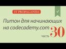 ПК030 - Играем в слова - scrabble_score - Уроки питона на Codecademy на русском