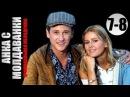 Сериал Анка с Молдаванки 7-8 серия мелодрама фильм кино смотреть онлайн