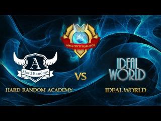 Лига претендентов, День 10, Hard Random Academy — Ideal World