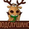 Подслушано гимназия 5 г.Саратов