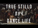TRUE STILLO VS. ЛУЧ VS. DANCE LIFE | GET DOWN 3