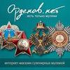 Орденов.нет   Награды СССР и Российской империи