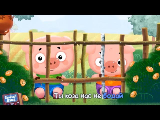 Бурёнка Даша Идет коза рогатая Песни для детей