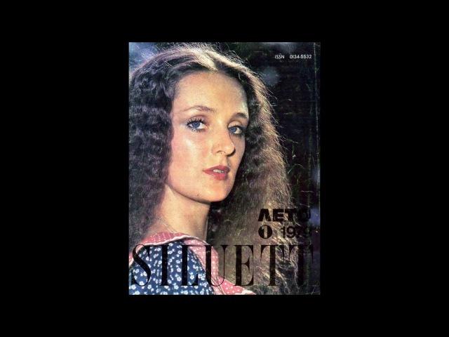 Журнал мод SILUETT лето 1979