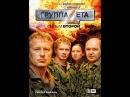 Группа ZETA Фильм 2, серия 3 2009 фильм