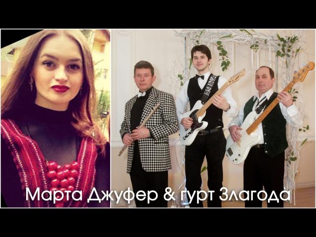 гурт Злагода концерт в школі №100 м Львова