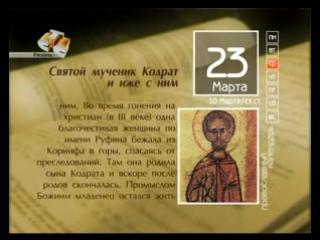 Житие святого мученика Кодрата и иже с ним, также преподобной Анастасии Патрикии