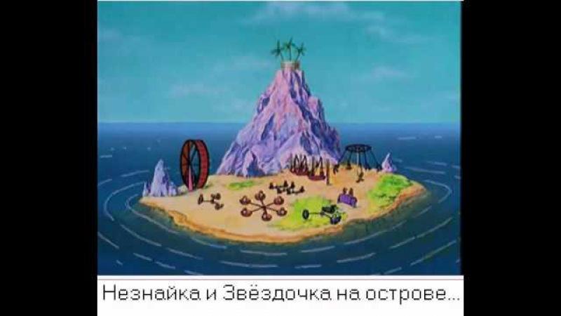 Остров дураков развлечений . Незнайка на Луне. Общество потребления.