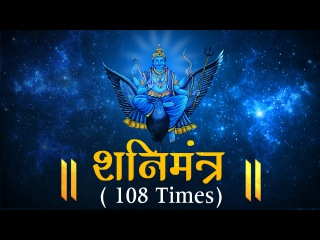 Shani Mantra 108 times by Suresh Wadkar | Cure for Sade Saathi | Shani Dev