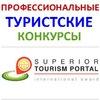 Профессиональные туристские конкурсы