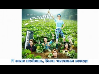 Dorama Mania Woo Hyun INFINITE -  When Love Comes Modern Farmer OST1