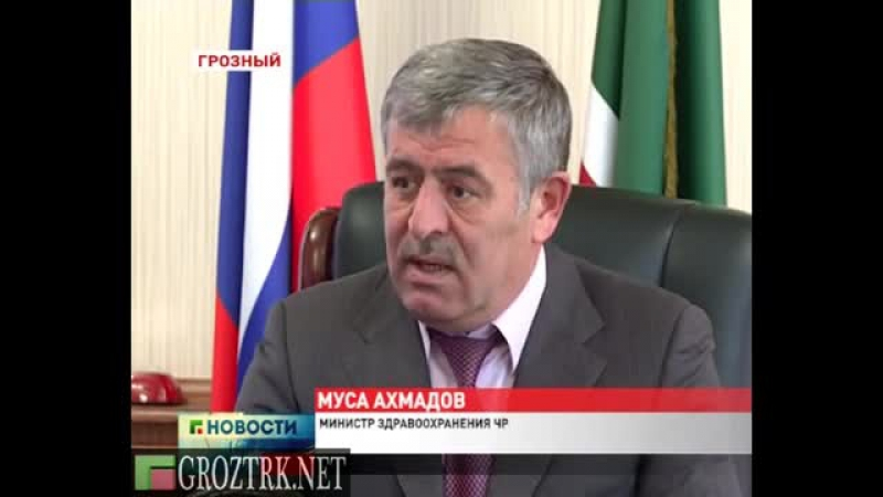 Ахмед Бизаев получит квалифицированное лечение не выезжая за пределы республики