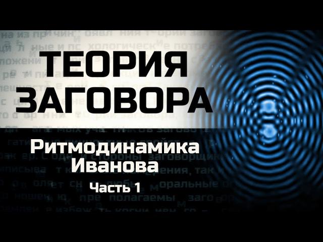 Ритмодинамика Иванова Часть 1