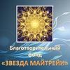 """Благотворительный фонд """"ЗВЕЗДА МАЙТРЕЙИ"""""""