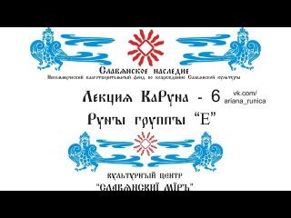 Жреческое письмо. Руны группы Е. Каруна. Дмитрий Галактионов