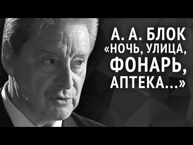 Александр Блок. Ночь улица фонарь аптека