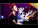梁博《男孩》返场为爱开唱 《歌手2017》第10期 单曲The Singer 我是歌手官方频道 123