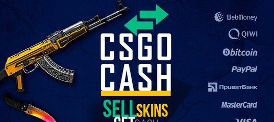 Продажа вещей КС ГО (CS:GO) • Продать скины и предметы