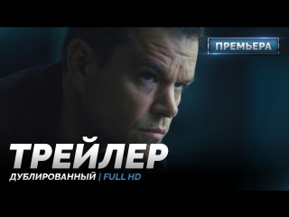 DUB | Трейлер №1: Джейсон Борн / Jason Bourne 2016
