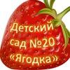 """МДОУ Детский сад №20 """"Ягодка"""""""