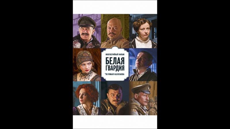 Белая гвардия 4 серия