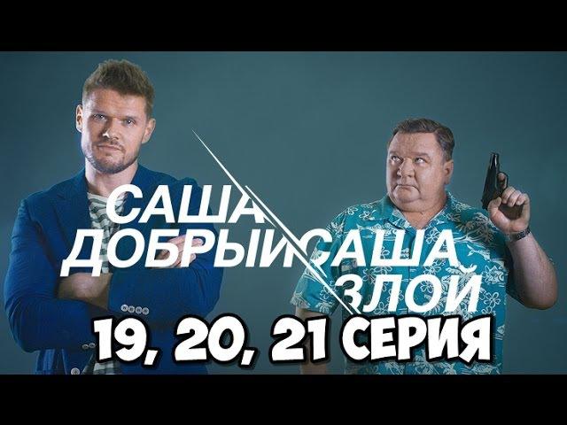 Премьера Саша добрый Саша злой Серия 20 2017