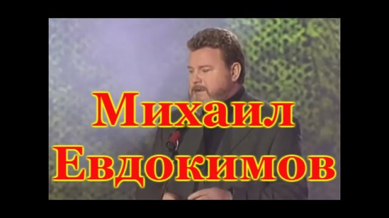 Михаил Евдокимов Лучшие выступления Обновленная версия