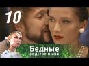Бедные родственники. Серия 10 (2012) @ Русские сериалы