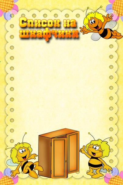 удивляться, картинки наши кроватки с пчелками предпочли, дистанционное обучение