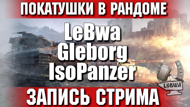 Покатушки в рандоме Gleborg IsoPanzer и LeBwa