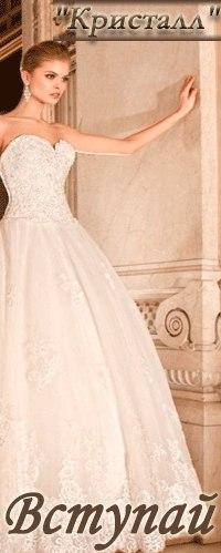 f53eba6dbdd Салон свадебной и вечерней моды quot Кристалл quot