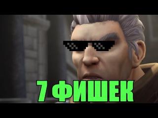 7 ФИШЕК ЛЕГИОНА