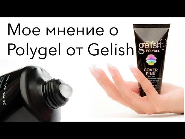 Как работать полигелем Polygel от Gelish | Обзор продукта